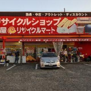 糸島市 高田 リサイクルマート糸島店です!