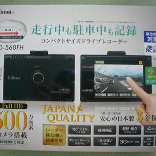 【終了】セルスター コンパクトドライブレコーダー
