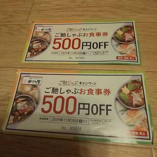 お食事券1000円分