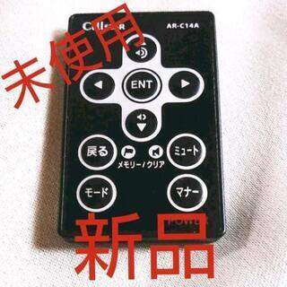 【新品】セルスター製GPSレーダー探知機用リモコンAR-C14A...