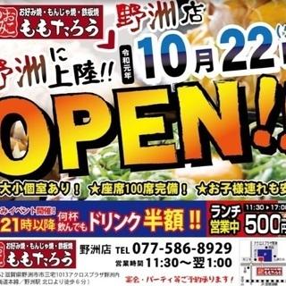 ★2019年10月22日OPEN!!!お好み焼・鉄板焼・もんじゃ...