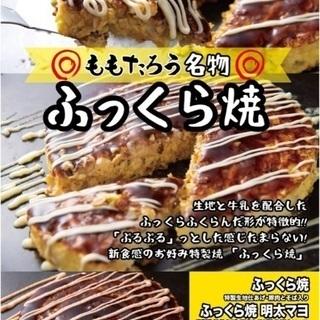 ☆10/22 オープン!お好み焼、もんじゃ焼 ももたろう野洲店