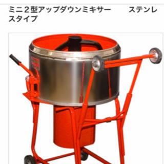 SALE!ミニ2型アップダウンミキサー シュート 名古屋トーカイ