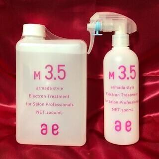 アルマダスタイルM-3.5(化粧水1000ml)