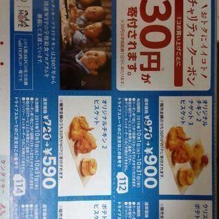 【無料0円】ケンタッキーフライドチキン割引券