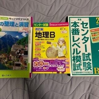 地理セット300円 香川でも受け渡し可能!値引き