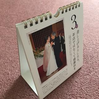 美智子さま 日めくりカレンダー