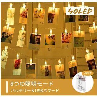 LEDストリングライト シャンデリア 40LED写真/絵クリップ...