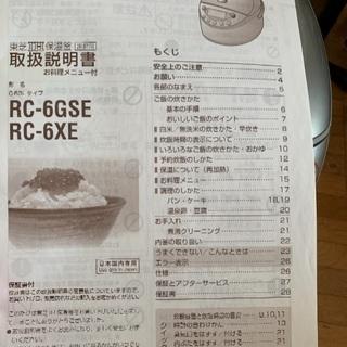 《決まりましたので終了》炊飯器 東芝 3.5合だき - 登別市