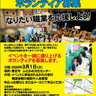 香芝市の職業を丸ごと体験できるフェスタのボランティアスタッフ募集。
