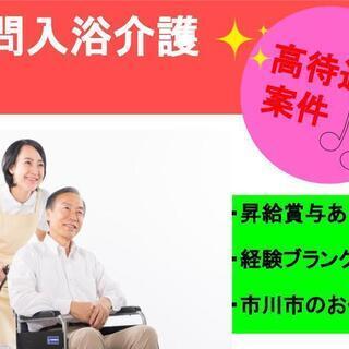 年間休日111日  賞与3.85ヶ月分  訪問入浴介護職  Sh...