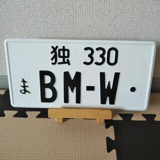 BMW ナンバープレート