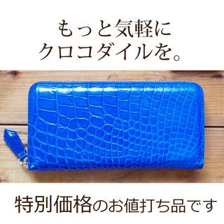本クロコダイル革ラウンドファスナー長財布/ ブルー ユニセックス