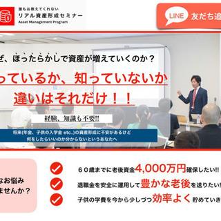 ☆予約殺到中☆【日本人の0.01%しか知らない】資産形成セミナー☆★