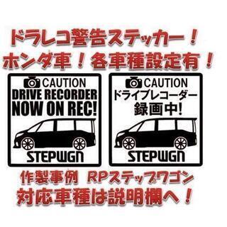 ホンダ車☆ドラレコ☆カッティングステッカー☆