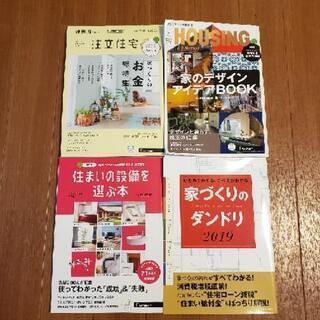 ☆家づくりに役立つ本セット☆