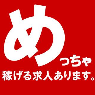 \キタコレ/寮費無料(ずっと)*スミコミ*カンタン*アンテイ【急...