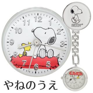 スヌーピーナースウォッチ やねのうえ 懐中時計 【新品】
