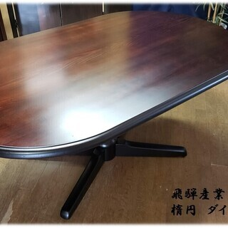 【J10 飛騨産業 キツツキマーク 楕円 ダイニングテーブル】