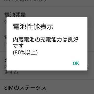 スマホ SO-04G ピンク +おまけ − 埼玉県