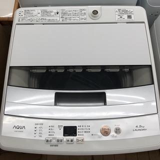 【安心の製造2年以内モデル】AQUAの洗濯機あります!