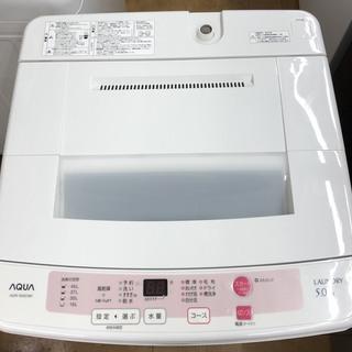 【お買得洗濯機】AQUAの洗濯機!!