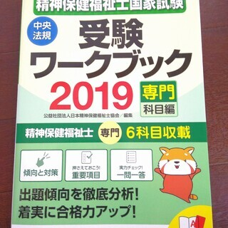 【1500円】送料込 新品同様 未使用 中央法規 精神保健福祉士...