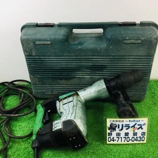 日立 H45MR ハンマドリル 【リライズ野田愛宕店】【店頭取引...