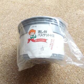 流し台バスケット カクダイ 4516 (未使用品)