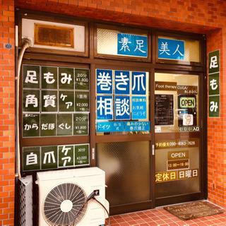 台風19号の接近に伴い、明日12日お休みです。 - 横浜市