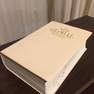 新 グローバル 英和辞書