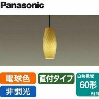 🌕🌕🌕【パナソニック】ペンダントライト 🌕🌕🌕