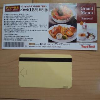 ロイヤルホスト ROYAL Host 飲食 食事代 15%割引券...