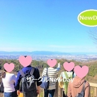 🌺東海のハイキングコン in 日本平!🍃東海の恋活・友達作…