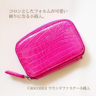 クロコダイル革ミニ財布 ラウンドファスナー/ローズピンク