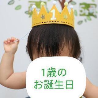 ベビークラウン 王冠 1歳2歳3歳 お誕生日