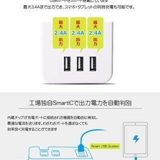 ☆新品☆電源タップAC&USBコンセント3ポート・23cm・PS...
