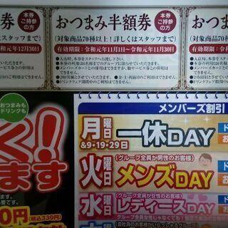【無料0円】居酒屋&焼鳥一休おつまみ半額券
