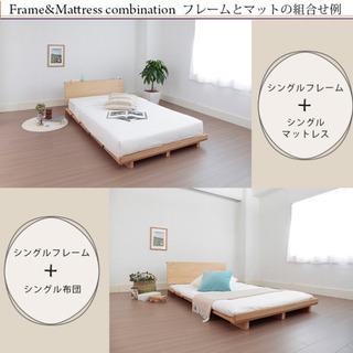 天然木モダンフロアベッド シングルベッド  ウォルナット  2台