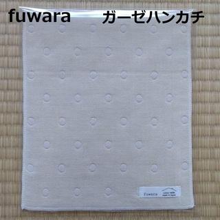 【新品】fuwara ガーゼハンカチ