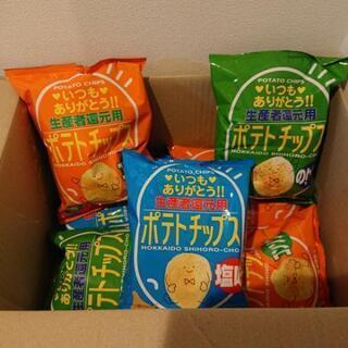 生産者還元用ポテトチップス(士幌チップス) 12袋