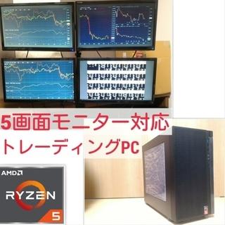 新品 4画面・5画面対応 株トレード・FX向けPC Ryzen