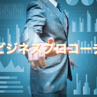 11/18(月)0から始めるビジネスコーチ養成講座【副業・週末起業に最適、リスク0でできる、未経験からでもビジネスコーチになれる方法教えます】 − 静岡県