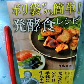 ★★新品本!!「ポリ袋だから簡単!発酵食レシピ~食べたい分だけ手...