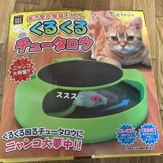猫のオモチャ くるくるチュータロウ
