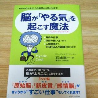 脳の仕組みの本