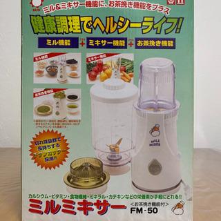【SUN】家庭用ミルミキサー(お茶挽き機能付き)