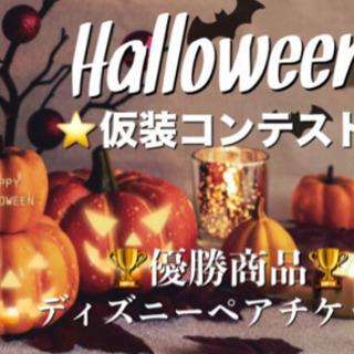 Halloween仮装コンテスト@八王子