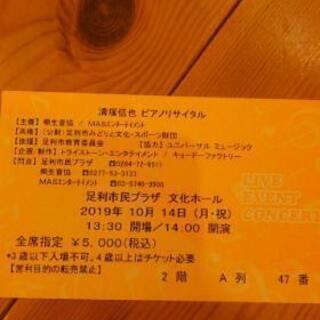 清塚信也ピアノコンサートチケット 足利市民会館