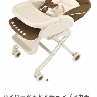 ¥4000→3000 ハイローチェア アップリカ